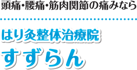 【大阪市北区・南森町の整体】はり灸整体治療院すずらん:ホーム