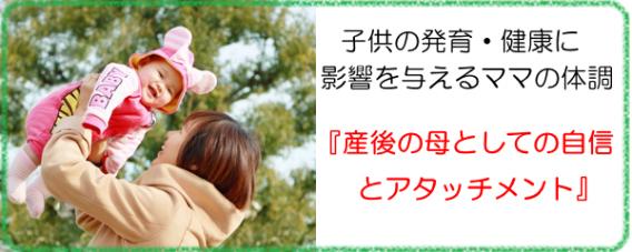 産後うつ メッセージ付バナー画像①