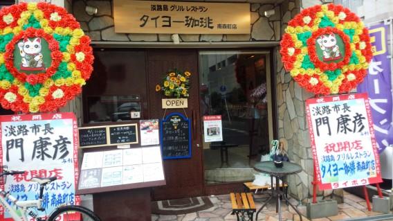 南森町のグリルレストラン『タイヨー珈琲 南森町店』の淡路牛ステーキランチはコスパが凄い♪