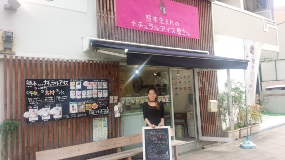 大阪北浜のアイスクリーム専門店『フルーツモンキー』熊本の素材を活かしたナチュラルアイスはお土産にぴったりで全国発送もOK♪自分へのご褒美にもあり?