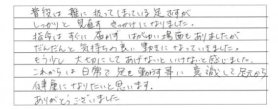足ヨガ感想(A・Tさん)