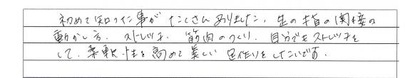 足ヨガ感想(daisyさん