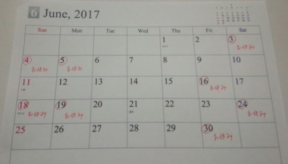 2017年 6月・7月のスケジュール
