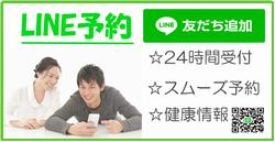 1LINE予約バナーPNG 250