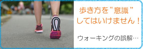 正しい歩き方 メッセージ付バナー枠①