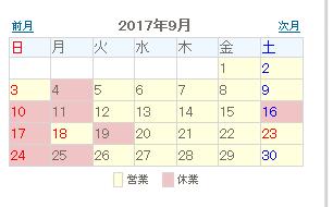 2017年 9月のスケジュール(休診日)