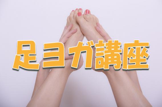 足ヨガ講座の日程【南森町のフットケア】
