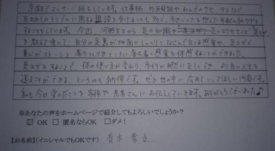 足ヨガ 感想 青木さん 2017.12.07