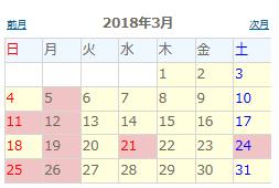 2018年3月のスケジュール(休診日)【南森町の整体】