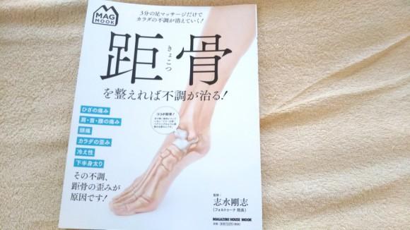 大阪セミナーへ♪  「距骨を整えれば不調が治る」という本を出版された日本距骨調整協会の志水先生に会ってきました。