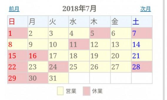 2018年7月のスケジュール(休診日)【南森町の整体】