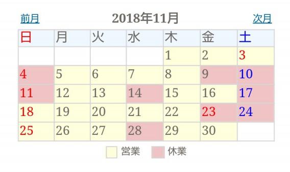 2018年11月のスケジュール(お休み&講座日程)