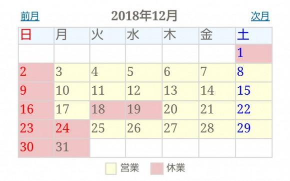 2018年12月のスケジュール(お休み&講座日程)