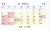2017.9月