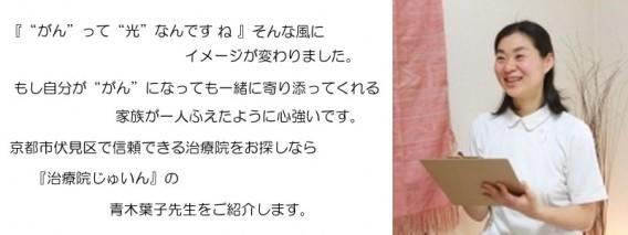 青木さん クアトロ完成バナー画像