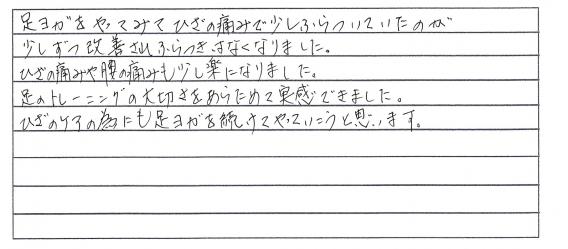 足ヨガ感想(M・Nさん)