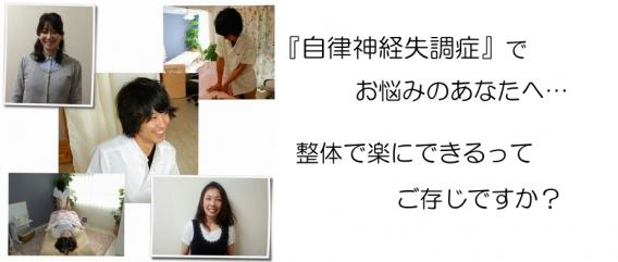 自律神経失調症メッセージ付バナー new