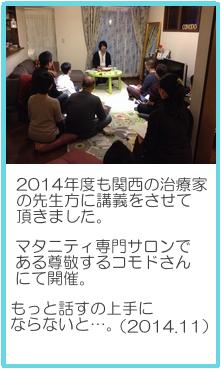 2014.11講師2