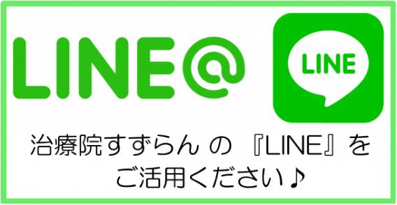 line@バナー①