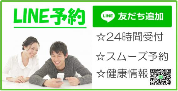 1LINE予約バナーPNG
