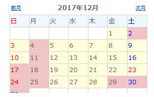 2017.12スケジュール