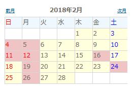 2018.2スケジュール
