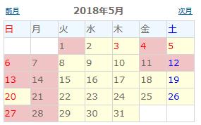 2018.5月のスケジュール