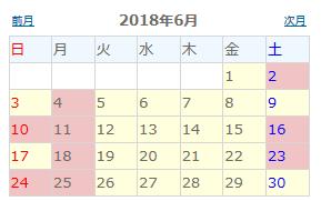 2018.6スケジュール