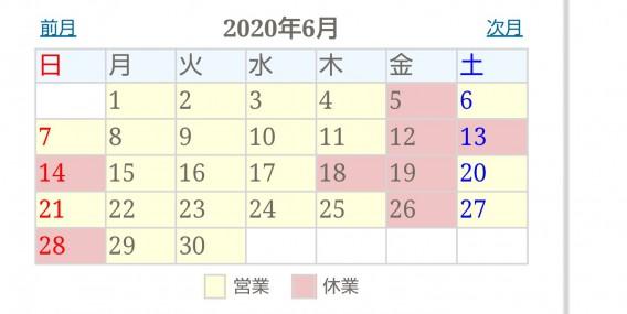 2020年6月のスケジュール(営業日)